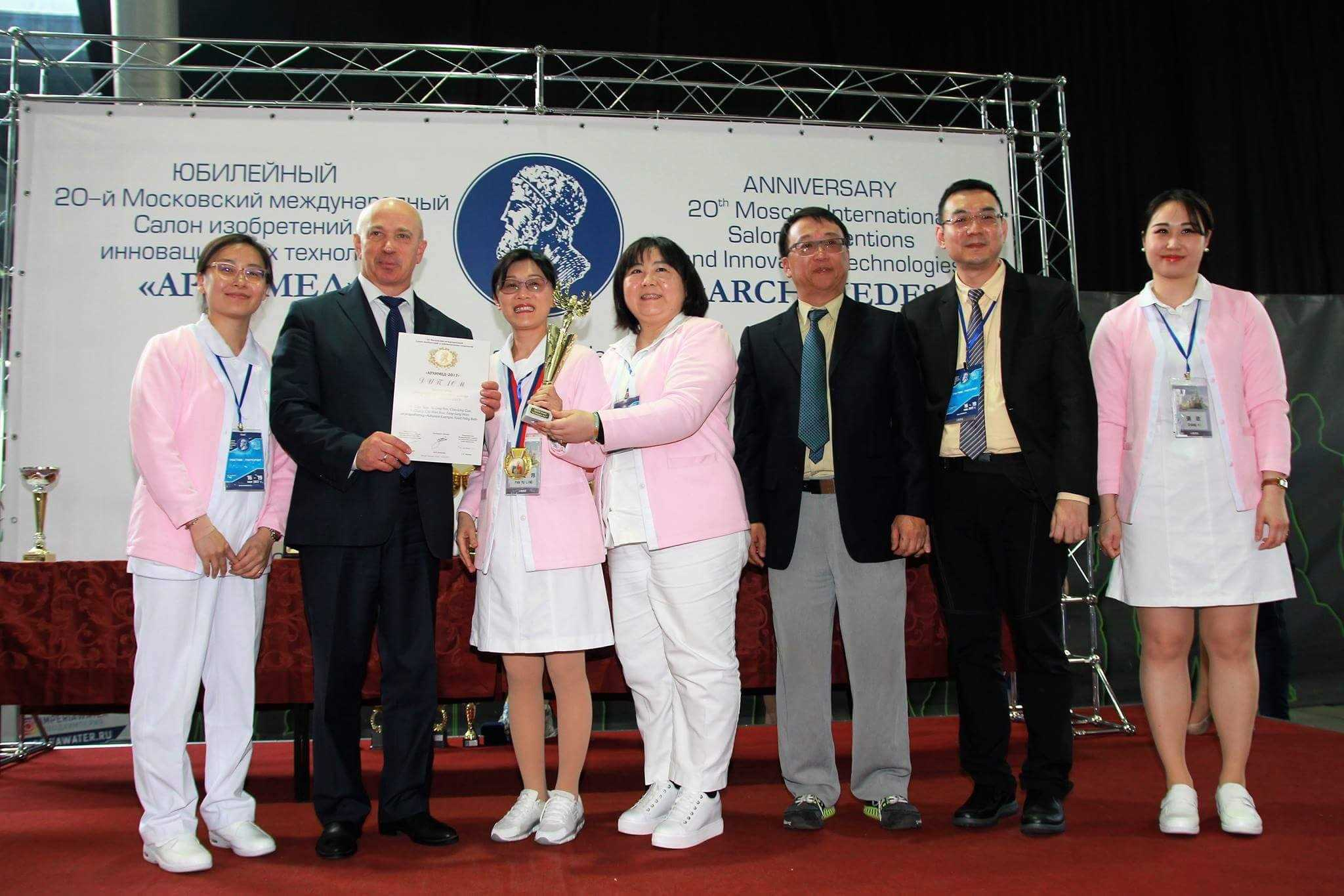 Tri-service General Hospital Nursing Department awarded the National Science invention gold metal, the National Salon Archimedes with gold metal and special prize in Russia