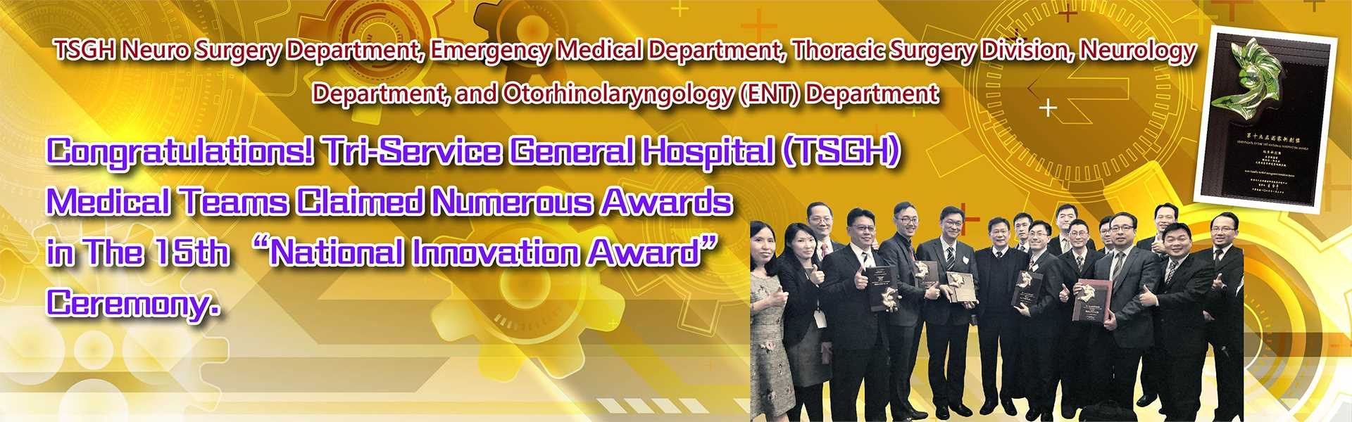 "Tri-Service_General_Hospital_(TSGH)_Won_""National_Innovation_Award""_Bestowed_by_Research_Center_for_Biotechnology_and_Medicine_Policy_(RBMP)"