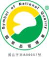 國家品質標章