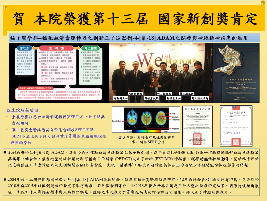 https://wwwv.tsgh.ndmctsgh.edu.tw/files/web/192/contents/10034/2017-award.jpg