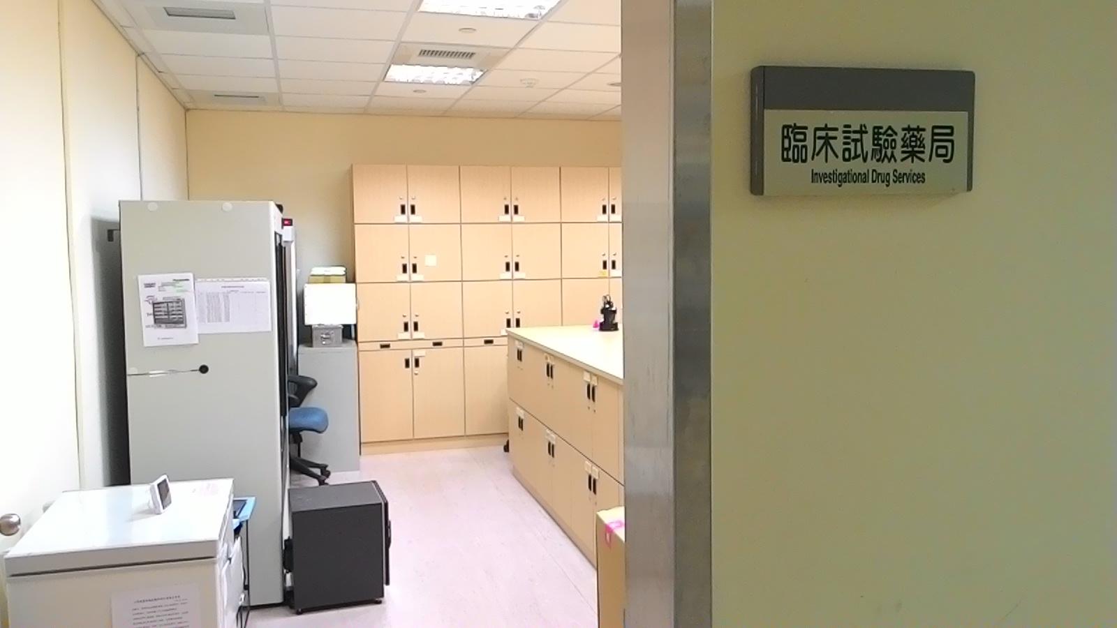 臨床試驗藥局