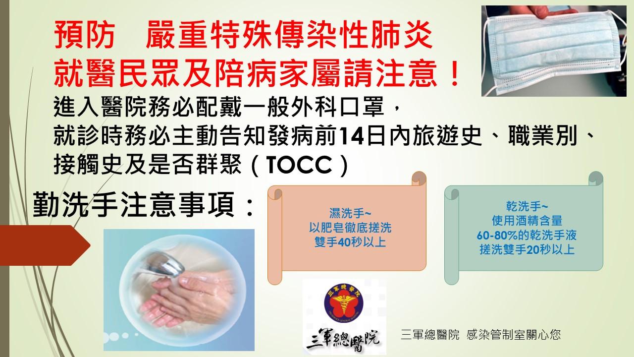 10902050430預防嚴重特殊傳染性肺炎門口電子看板圖檔