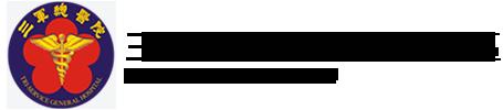 三軍總醫院-汀州分院首頁logo