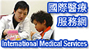International Medical Services(Open a new window)